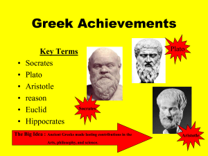 ancient greece achievments